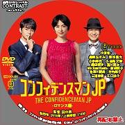 マン 映画 dvd jp コンフィデンス 劇場版第2弾も来春公開! 長澤まさみ主演『コンフィデンスマンJP』DVDを3名様にプレゼント|Real